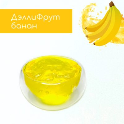 Начинка термостабильная «ДэллиФрут» аромат Банан производства компании Фудмикс