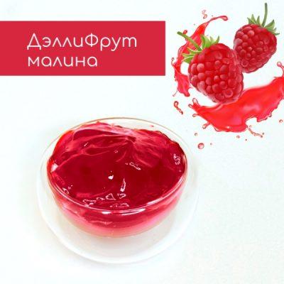 Начинка термостабильная «ДэллиФрут» аромат Малина производства компании Фудмикс