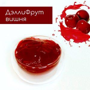 Начинка термостабильная «ДэллиФрут» аромат Вишня производства компании Фудмикс