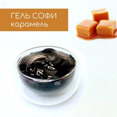 Гель СОФИ Карамель производства компании Фудмикс