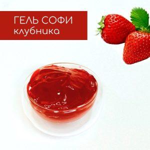 Гель СОФИ Клубника производства компании Фудмикс