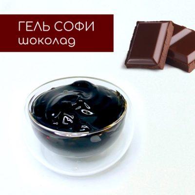 Гель СОФИ Шоколад производства компании Фудмикс