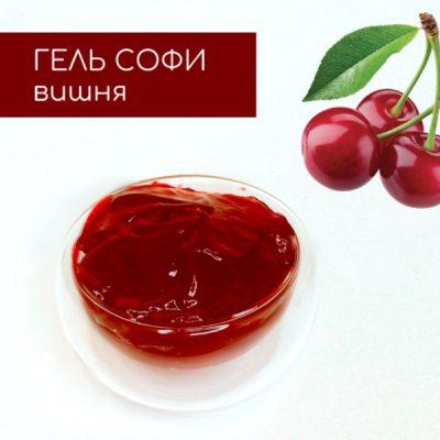 Гель СОФИ Вишня производства компании Фудмикс