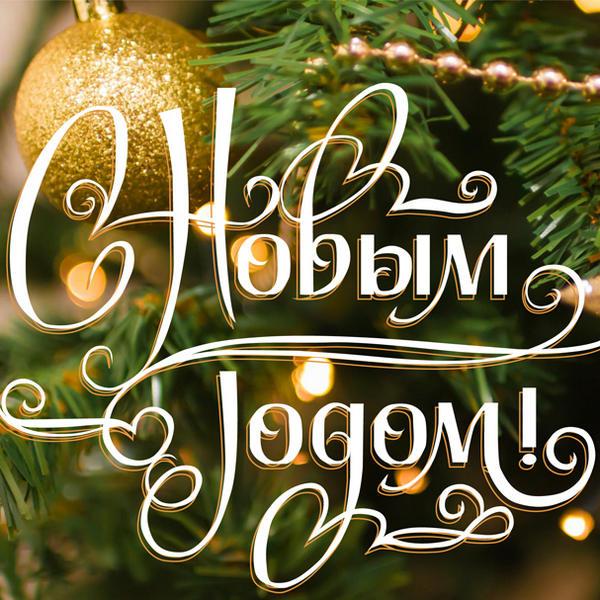 Компания Фудмикс поздравляет своих клиентов и партнеров с наступающим Новым Годом и Рождеством