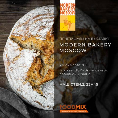 Компания Фудмикс на выставке Modern Bakery , Москва Март 2021