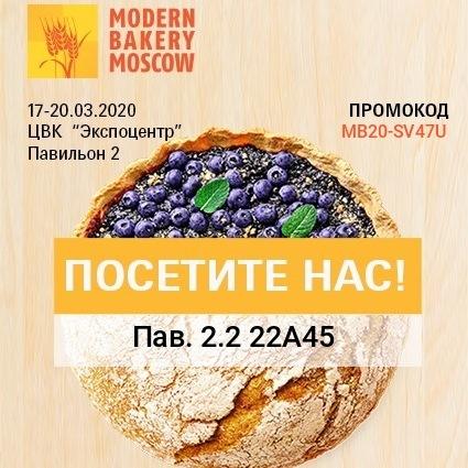 Посетите нас на  выставке Modern Bakery Moscow 2020