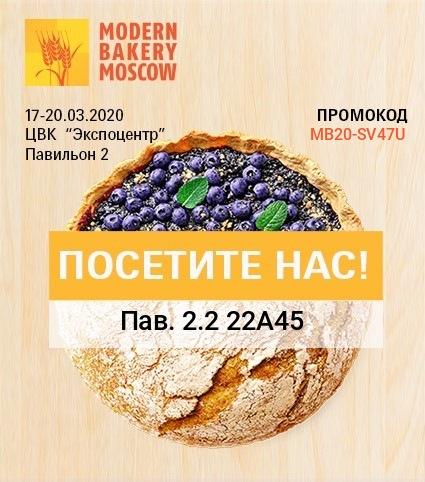 FOODMIX промокод на выставку modern bakery 2020
